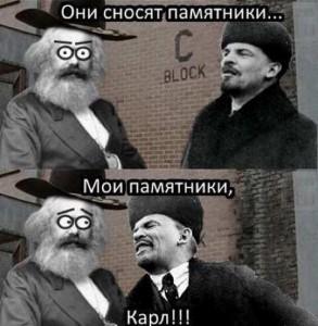 """Ленин Марксу: """"Они сносят памятники... Мои памятники, Карл!!!"""""""